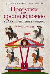 Мартьянов А. Прогулки по Средневековью
