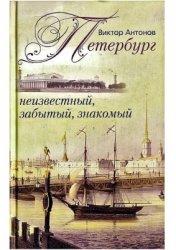 Антонов В. Петербург неизвестный, забытый, знакомый