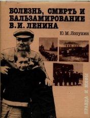 Лопухин Ю.М. Болезнь, смерть и бальзамирование В.И. Ленина. Правда и мифы