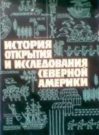 Магидович И.П. История открытия и исследования Северной Америки