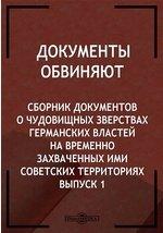 Документы обвиняют. Сборник документов о чудовищных зверствах германских вл ...