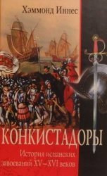 Хэммонд И. Конкистадоры. История испанских завоеваний XV-XVI веков