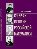 Полотовский Г.М. Очерки истории российской математики