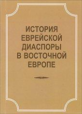 Мельцин М.О., Пилипенко А.Н. (ред.). История еврейской диаспоры в Восточной ...