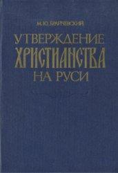 Брайчевский М.Ю. Утверждение христианства на Руси