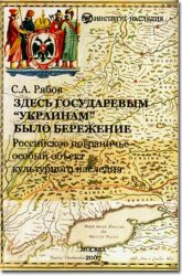 Рябов С.А. Здесь государевым украинам было бережение. Российское пограничье ...