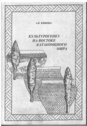 Кияшко А.В. Культурогенез на востоке катакомбного мира
