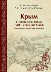 Могаричев Ю.М. и др. Крым в хазарское время (VIII - середина X вв.): вопрос ...