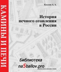 Козлов А.А. История печного отопления в России