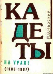Нарский И.В. Кадеты на Урале (1905-1907)
