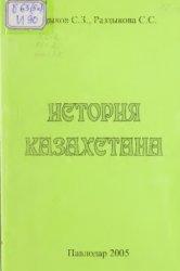Раздыков С.З., Раздыкова С.С. История Казахстана