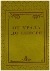 Томилов Н.А. (отв. ред.). От Урала до Енисея (народы Западной и Средней Сиб ...