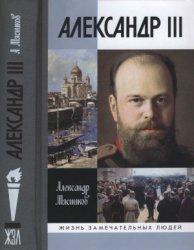 Мясников A. Александр III
