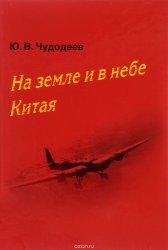 Чудодеев Ю.В. На земле и в небе Китая. Советские военные советники и летчик ...