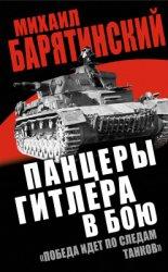 Барятинский М.Б. Панцеры Гитлера в бою. ... Победа идет по следам танков