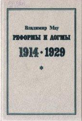 Мау В.А. Реформы и догмы. 1914-1929. Очерки истории становления хозяйственн ...