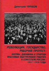 Чураков Д. Революция, государство, рабочий протест: Формы, динамика и приро ...