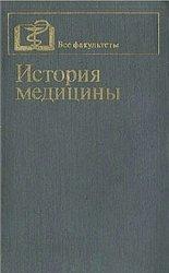 Заблудовский П.Е. и др. История медицины