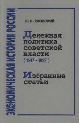 Юровский Л.Н. Денежная политика советской власти (1917 - 1927). Избранные с ...