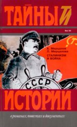 Мерцалов А., Мерцалова Л. Сталинизм и война