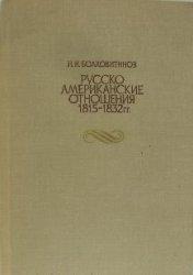Болховитинов Н.Н. Русско-американские отношения. 1815 - 1832