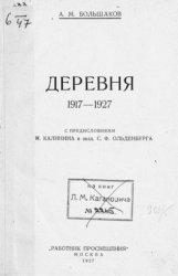 Большаков А.М. Деревня 1917-1927
