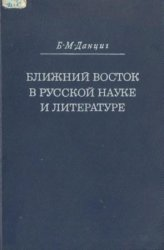 Данциг Б.М. Ближний Восток в русской науке и литературе