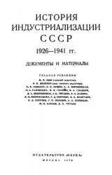 Полетаев В.Е. (отв. сост.) Индустриализация СССР 1929 - 1932 гг. Документы  ...