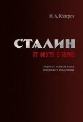 Колеров М.А. Сталин: от Фихте к Берия
