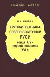 Ивина Л.И. Крупная вотчина Северо-Восточной Руси конца XIV - первой половин ...