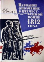 Бабкин В.И. Народное ополчение в Отечественной войне 1812 года