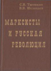 Тютюкин С.В., Шелохаев В.В. Марксисты и русская революция
