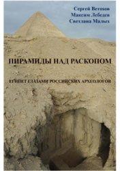 Ветохов С.В., Лебедев М.А., Малых С.Е. Пирамиды над раскопом. Египет глазам ...