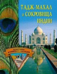 Ермакова С.О. Тадж-Махал и сокровища Индии