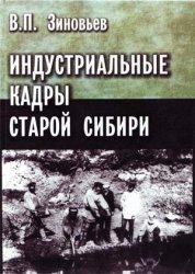 Зиновьев В.П. Индустриальные кадры старой Сибири