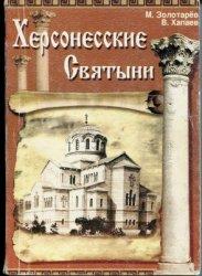Золотарев М., Хапаев В. Херсонесские святыни