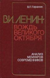 Тараник В.П. В.И. Ленин - вождь Великого Октября. Анализ мемуаров современн ...