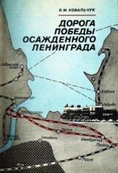 Ковальчук В.М. Дорога победы осаждённого Ленинграда