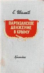 Шамко Е.Н. Партизанское движение в Крыму
