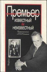 Фетисов Т.И. (сост.) Премьер известный и неизвестный: Воспоминания о А.Н. К ...