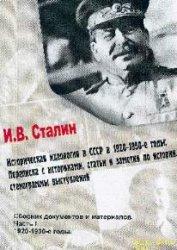 И.В.Сталин. Историческая идеология в СССР в 1920-1950-е годы: Переписка с и ...