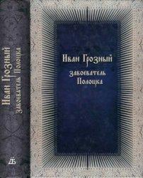 Иван Грозный - завоеватель Полоцка: (новые документы по истории Ливонской в ...