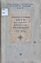 Яковкин И.И. (сост.) Законодательные акты Великого княжества Литовского XV- ...