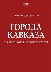 Мурадалиева Э. Города Кавказа на Великом Шелковом пути