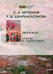 Арутюнов С.А., Джарылгасинова Р.Ш. Япония: народ и культура