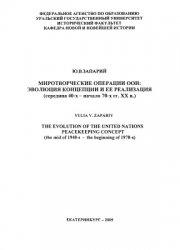 Запарий Ю.В. Миротворческие операции ООН: эволюция концепции и ее реализаци ...
