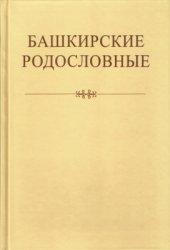 Башкирские родословные