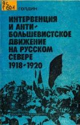 Голдин В.И. Интервенция и антибольшевистское движение на Русском Севере. 19 ...