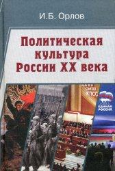 Орлов И.Б. Политическая культура России ХХ века