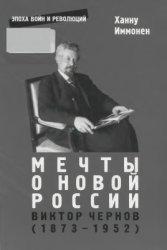 Иммонен X. Мечты о новой России. Виктор Чернов (1873-1952)